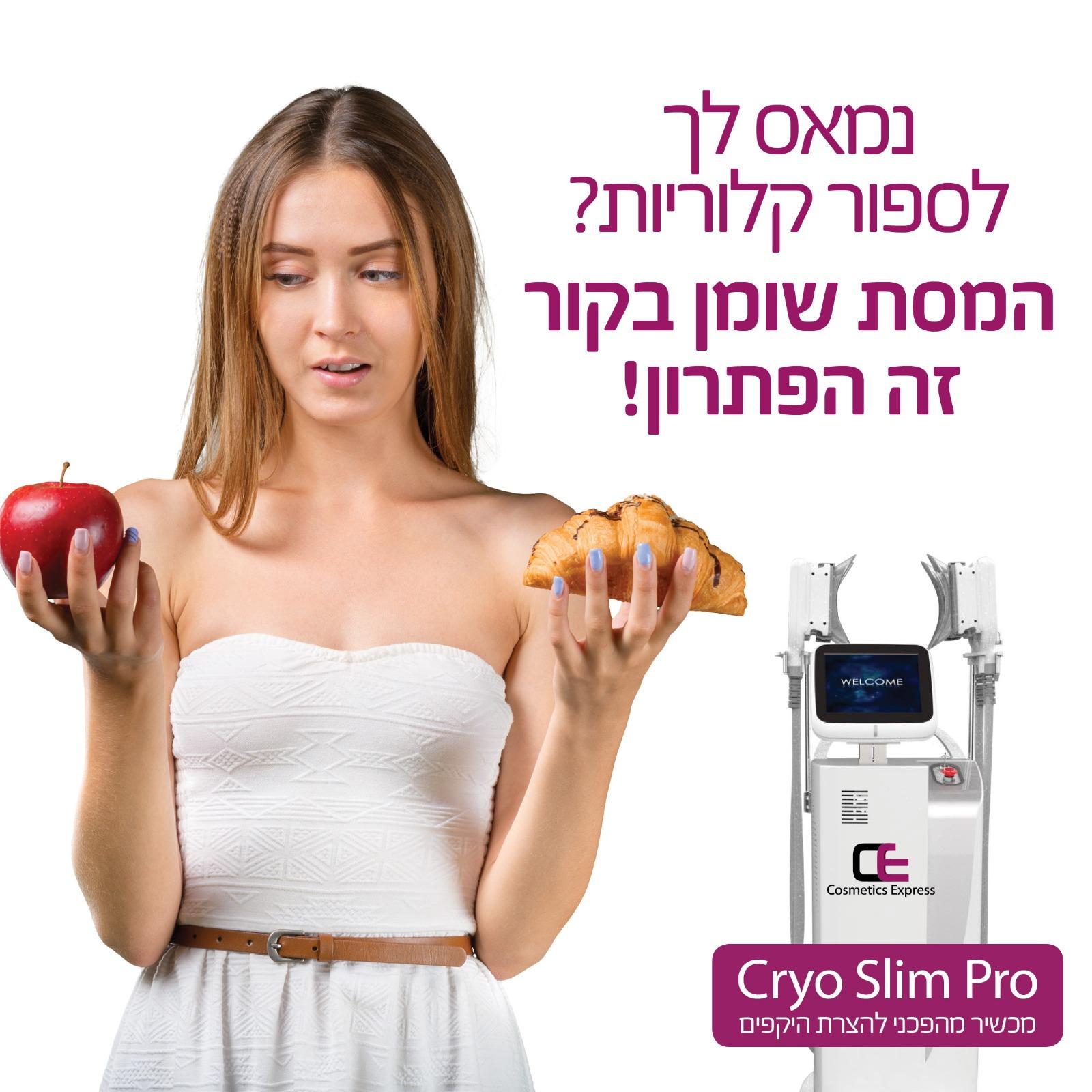 הקפאת שומן ירושלים